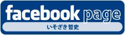 facebook page いそざき哲史(自動車総連 特別中央執行委員)