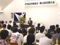 01_PSG労組 定期大会