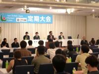 02_オートテクニックジャパン労組 定期大会