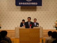02_日本特殊陶業労組中央大会 (2)