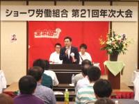 04_ショーワ労組 定期大会