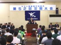 01_ヤマハ発動機労組 定期大会