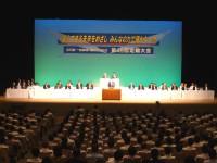 02_日産労連 定期大会