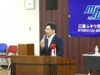 03_三菱ふそう労組 年次大会