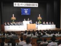 04_ジヤトコ労組 定期大会