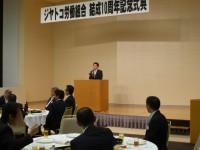 05_ジヤトコ労組 結成10周年式典・レセプション