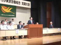 04_ネッツトヨタ東京労組 定期大会