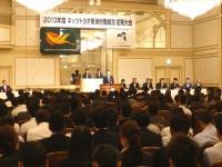 04_ネッツトヨタ東海労組 定期大会