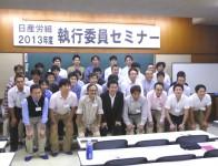 04_20131012 日産労組 執行委員セミナー