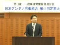 01_20131123 日本アンテナ労組 定期大会