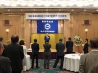 02_今仙電機労組 結成50周年記念式典_2