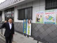 04_三日月太造後援会事務所 訪問