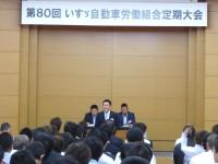 01_いすゞ自動車労組 定期大会 (1)