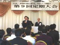 01_日産テクノ労組 定期大会 (1)