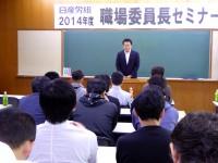 02_日産労組 職場委員長セミナー (2)