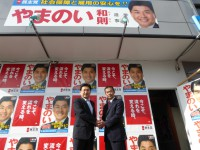 01_やまのい和則候補選挙事務所 訪問 (1)