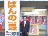 01_伴野豊候補選挙事務所 訪問