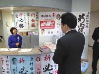 01_津村啓介候補選挙事務所 訪問 (1)