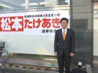 02_松本剛明候補選挙事務所 訪問 (2)