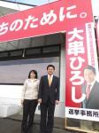 03_20141212 大串博志候補選挙事務所 訪問 (1)