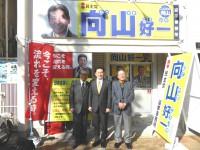 04_向山好一候補選挙事務所 訪問 (2)