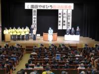 04_園田やすひろ候補 総決起集会 (2)