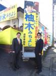 04_柚木みちよし候補選挙事務所 訪問 (2)