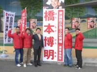 04_橋本博明候補 街頭演説応援 (2)
