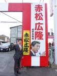 04_赤松広隆候補選挙事務所 訪問 (2)
