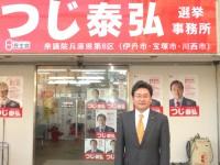 05_辻泰弘候補選挙事務所 訪問 (1)