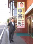 06_中谷一馬候補 選挙所事務所訪問  (2)