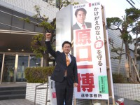 06_原口一博候補選挙事務所 訪問 (2)