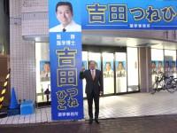 06_吉田つねひこ候補選挙事務所 訪問 (2)