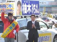 06_柚木みちよし候補 街頭演説応援 (2)