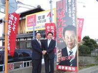 10_川端康夫候補選挙事務所 訪問 (2)