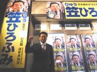 10_笠ひろふみ候補 選挙事務所訪問 (2)