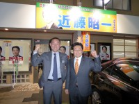 10_20141204 近藤昭一候補選挙事務所 訪問 (2)