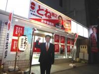 12_とね勝之候補選挙事務所 訪問 (2)