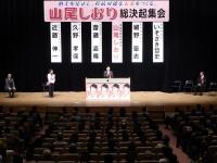 13_山尾しおり候補 総決起集会 (1)