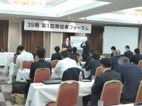 02_本田技研労組 専従者フォーラム (2)