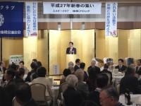 04_日産労連エルダークラブ相模ブロック 新春の集い (2)
