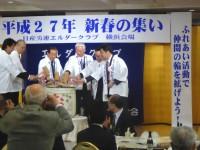 04_日産労連エルダークラブ横浜会場 新春の集い_2