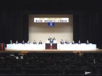 06_20151111 東京日産グループ労組 労組大会_2