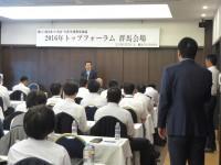 03_新政会トップフォーラム_群馬会場_1