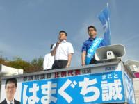 04_はまぐち誠候補 街頭演説応援 (1)