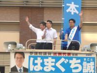 05_はまぐち誠候補 街頭演説応援 (2)