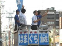 06_はまぐち誠候補 街頭演説応援 (3)