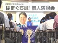 04_はまぐち誠候補 個人演説会 (1)