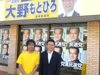 06_大野もとひろ候補選挙事務所 激励訪問