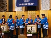 03日本特殊陶業労組 70周年記念レセプション (2)